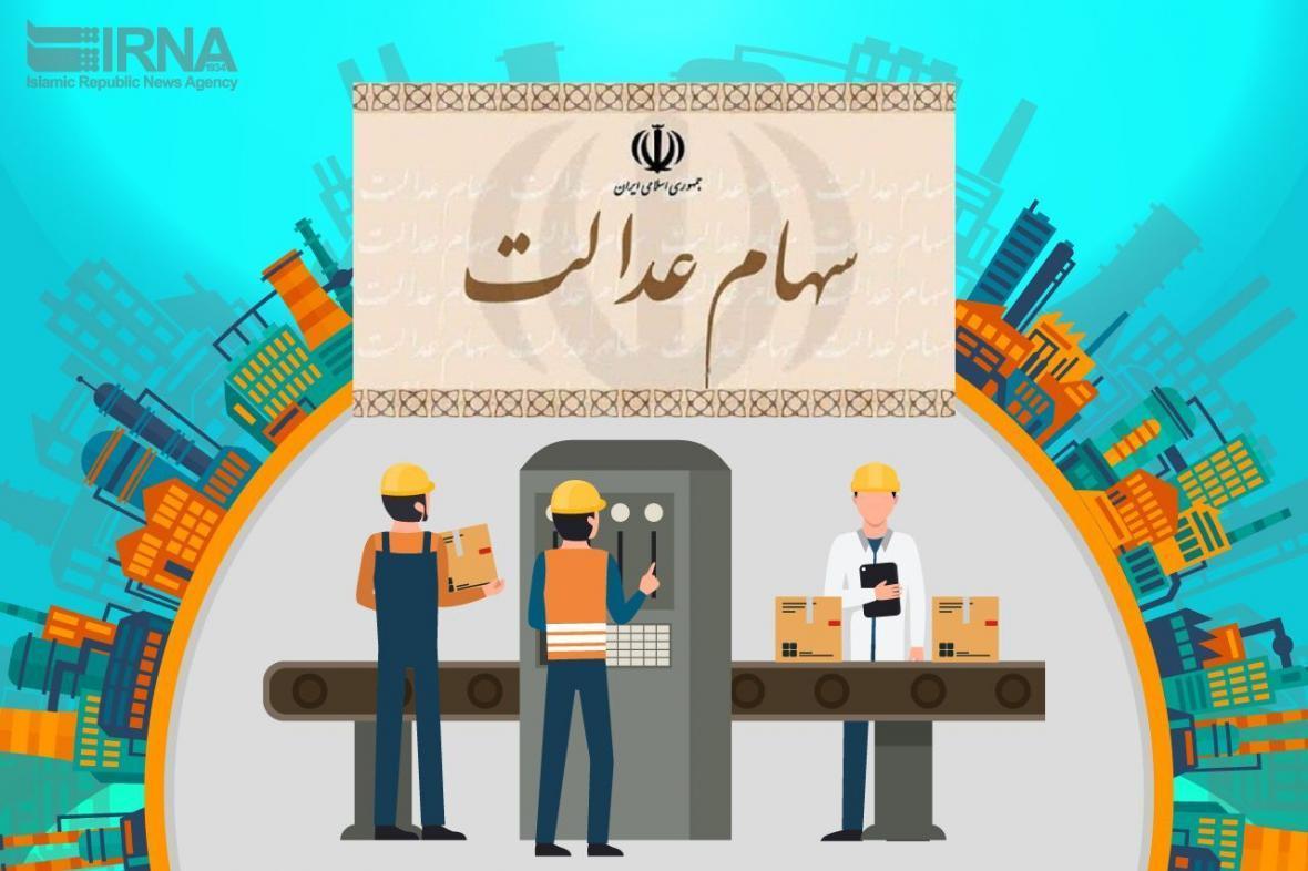خبرنگاران امکان معامله 60 درصد از سهام عدالت بعد از عید غدیر خم