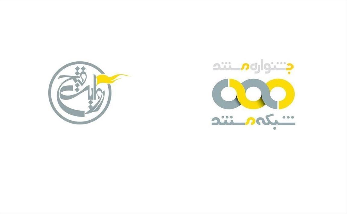 راهیابی دو فیلم مستند روایت فتح به چهارمین جشنواره تلویزیونی مستند