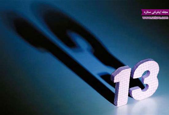 چرا عدد 13 نحس است؟ (دلیل نحسی روز سیزدهم فروردین)
