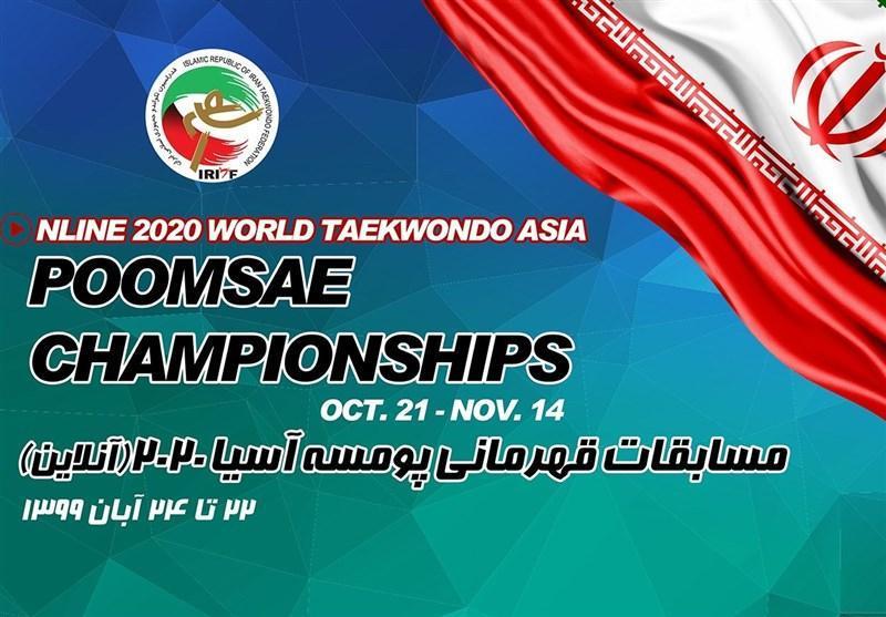 فردا؛ اعلام اسامی صعودکنندگان به فینال مسابقات قهرمانی آسیا پومسه