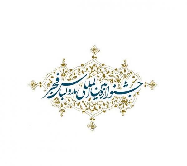 فراخوان دهمین جشنواره بین المللی مد و لباس فجر
