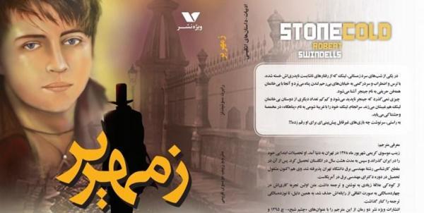 زمهریر در بازار کتاب ایران