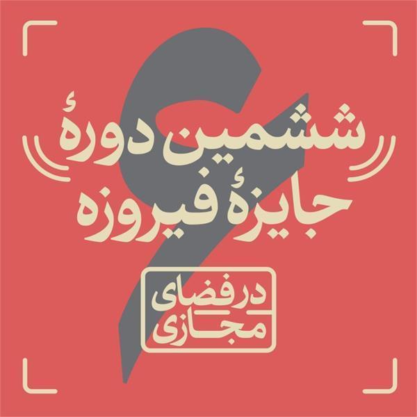 جشنواره کالاها و محصولات فرهنگی در 16 استان برگزار می گردد