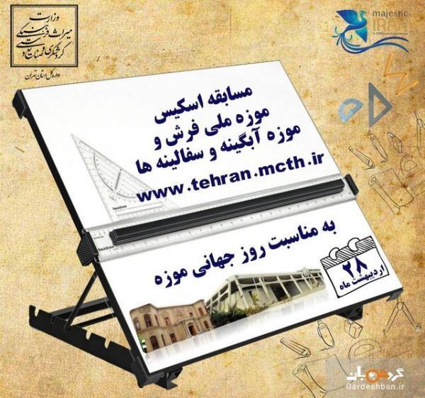 مسابقه اسکیس موزه آبگینه و فرش
