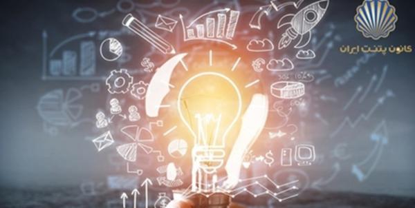 حمایت از 175 اختراع ایرانی برای ثبت بین المللی